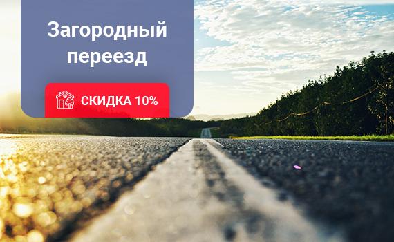 Перевезем ВСЁ